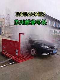 混凝土洗车平台——嘉兴市工程车轮胎洗车机