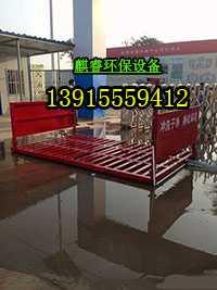 宜春市建筑工地洗车平台报价_工程车洗