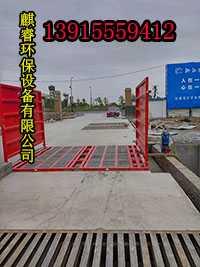 安庆市工地洗车机总代直销、建筑工地洗