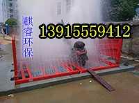 永州拉土车洗车平台要多少钱,钢铁厂工