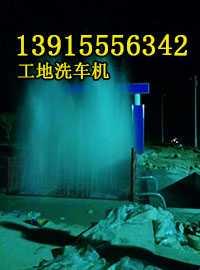 上海杨浦工地洗车机在工地用洗车机